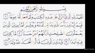 Youtube Ngaji Surat Al Kahfi