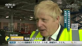 [国际财经报道]热点扫描 约翰逊:美国是英国最重要盟友| CCTV财经