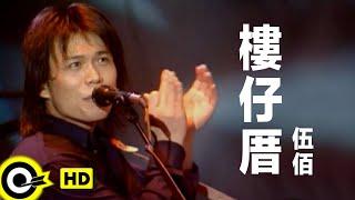 伍佰 Wu Bai&China Blue【樓仔厝 Big building】Official Music Video
