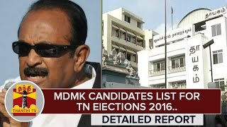 TN Elections 2016 : MDMK Candidate List Released | ThanthI Tv