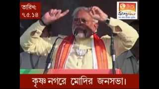 Infiltrators from Bangla will be sent back, says Narendra Modi in Nadia
