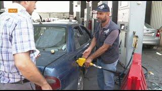حكومة النظام ترفع أسعار البنزين للمرة الرابعة لمواجهة شح الوقود