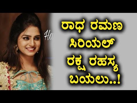 Radha Ramana Serial Raksha secret revealed | Radha Ramana Serial | Top Kannada TV