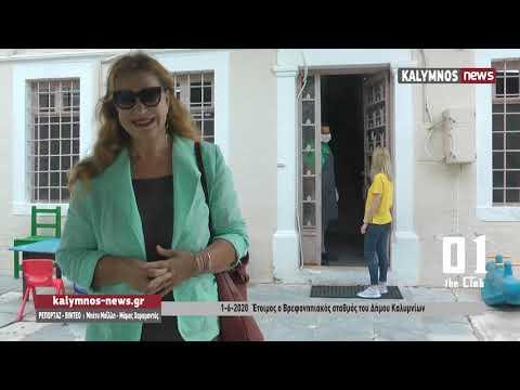 1-6-2020 Έτοιμος ο Βρεφονηπιακός σταθμός του Δήμου Καλυμνίων