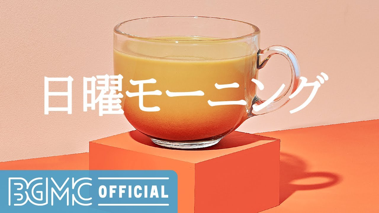 Download 日曜モーニング: Cafe Ambience & Relaxing Jazz - Coffee Shop Music Ambience with Mellow Jazz