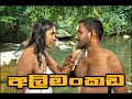 Alimankada Full HD Movie | The Road from Elephant Pass | Sinhala films | with English subtitles