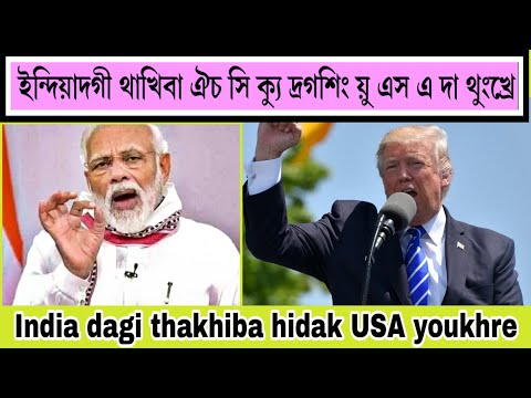 India Dagi Thakhiba Hidak USA Youkhre || News Reader