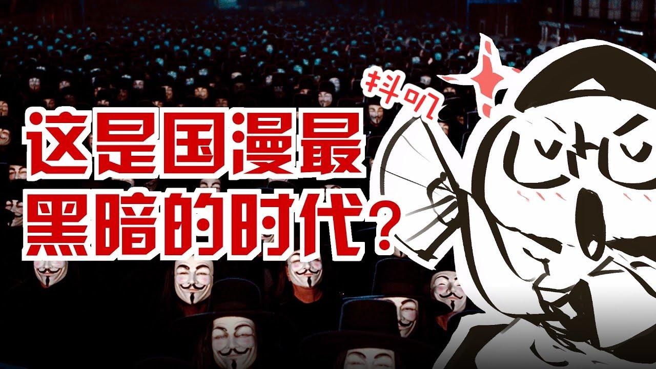 【抖抖村】国漫已经迎来最黑暗的时代了吗?不得不了解的中国漫画30年最终章|The Darkest Era For Comics is here!Chinese Manga History Finale