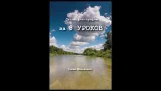 """Реклама книги """"Стань фотографом за 8 уроков""""  автор Роман Шкловский"""