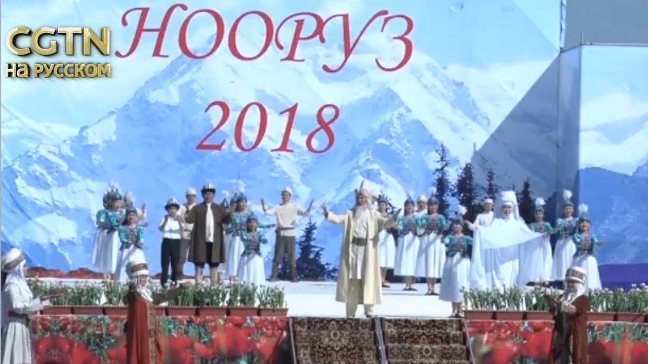 День весеннего равноденствия: в Кыргызстане народными гуляниями отметили праздник Нооруз