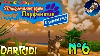 игра Приключение кота порфентия 6 серия