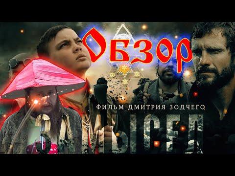 Обзор фильма Замысел и интервью с Дмитрием Зодчим
