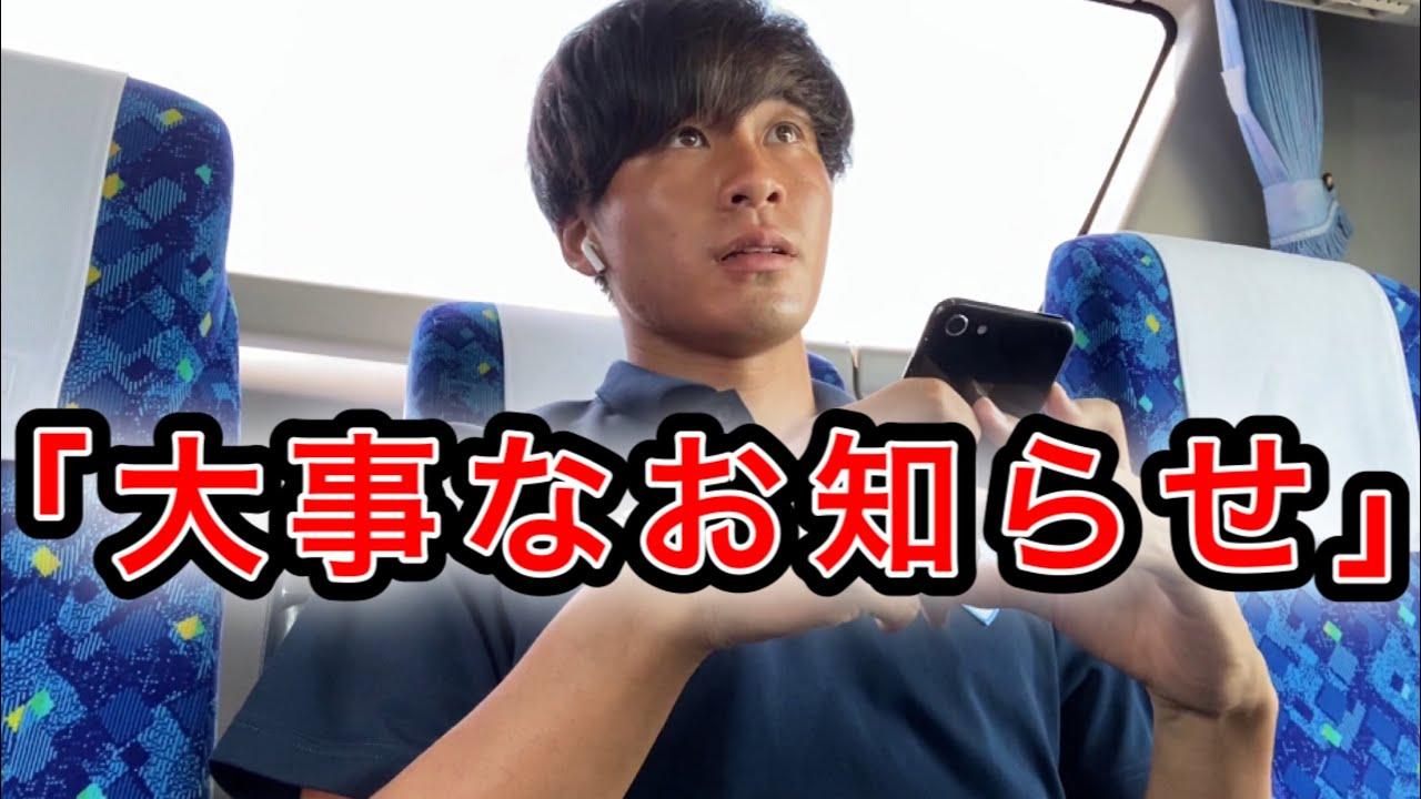 「大事なお知らせ」