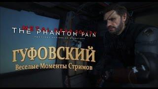 Гуфовский - Веселые моменты Metal Gear Solid V