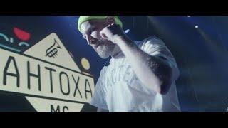 Иван Дорн, Антоха МС - О, музыка! / Jazzy Funky Dorn (live) / Atlas Weekend 2017