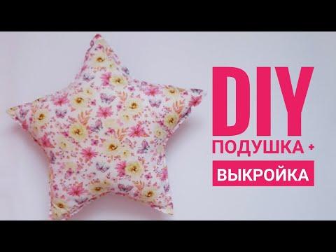 Как сшить подушку звезду