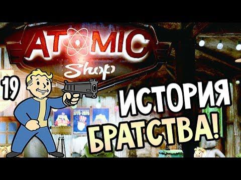 Fallout 76 ► Прохождение на русском #19 ► ИСТОРИЯ БРАТСТВА СТАЛИ!