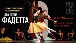 «Фадетта» / Fadette. Трансляция из Пермского театра оперы и балета