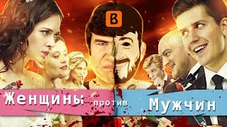 [BadComedian] - ЖЕНЩИНЫ ПРОТИВ МУЖЧИН (Половые войны)