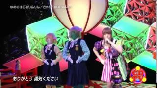 Repeat youtube video Kyary pamyu pamyu yumeno hajima ring ring