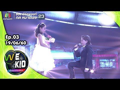ย้อนหลัง เพลง Can' t Help Falling in Love   น้องร็อคโก้   Wekid thailand เด็กร้องก้องโลก