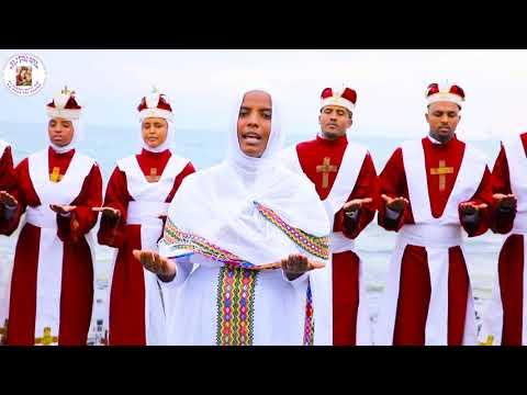 ናይ  ምሕረት መልኣኽ Eritrean Orthodox Tewahdo Mezmur