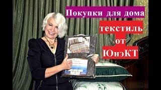 Покупки для дома.Текстиль от ЮнэКТ. Качественный и недорогой.(, 2017-11-22T19:03:47.000Z)