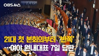반쪽으로 시작한 21대 국회…여야 원내대표 7일 '원 …