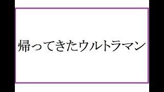 帰ってきたウルトラマン / 団次郎・みすず児童合唱団 Without Microphon...