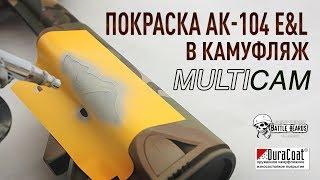 Покраска оружия. Ak 104 в камуфляж MULTICAM / DIY / Painting weapons. Ak 104 in MULTICAM