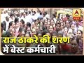 Best Buses' Strike Underway; Expect Raj Thackeray To Help | ABP News