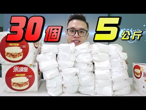 大胃王挑戰30個米漢堡!挑戰5公斤!大胃王比賽!大胃王漢堡!丨MUKBANG Taiwan Big Eater Rice Hamburger Burger Challenge Big Food|大食い
