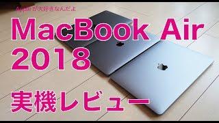 2018新型MacBook Air実機レビュー・用途によっては注意が必要!