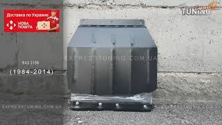 Защита двигателя ВАЗ 2108. Защита картера Lada 2108. Tuning. Тюнинг запчасти. Обзор