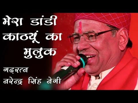 Latest Garhwali Song 2016 । Mera Dandi Kanthiyon Ka Muluk । Narendra Negi । Badahaat Ka Tholu 2016