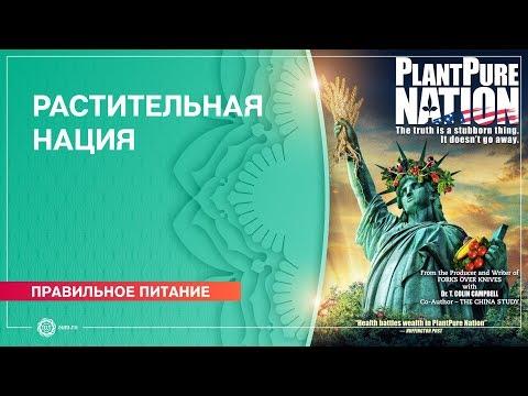 Растительная нация