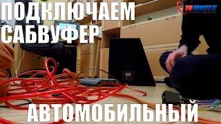 Как подключить сабвуфер. Пассивный автомобильный саб и усилитель.(Наш интернет магазин: http://tvmusic.in.ua/ Данный видео гайд о том, как же подключить пассивный автомобильный сабвуф..., 2017-01-30T11:34:18.000Z)