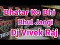 Bhatar Ko Bhi Bhul Jaogi Dj Vivek Raj New Style mixx
