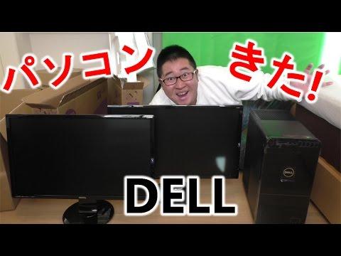 ついにパソコンとモニターを新しく買いました!DELLのデスクトップPC