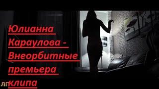 Юлианна Караулова - Внеорбитные новый клип new премьера клипа CandyGirl Candy Girl 18+