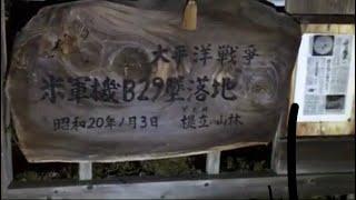 愛知県のB29墜落事故現場に検証しに行ってみたら·····!?