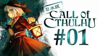 #01 ビビらない探索者のCall of Cthulhu【Vtuber】
