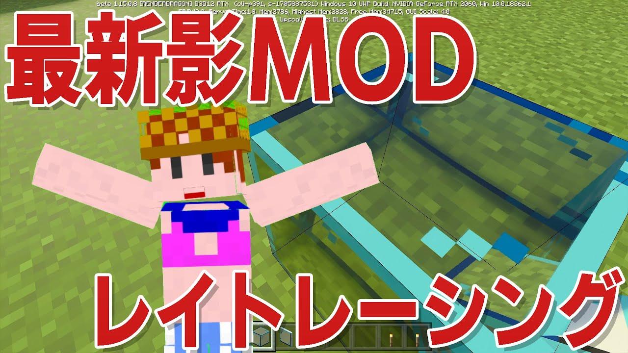 マイクラ 統合版 mod