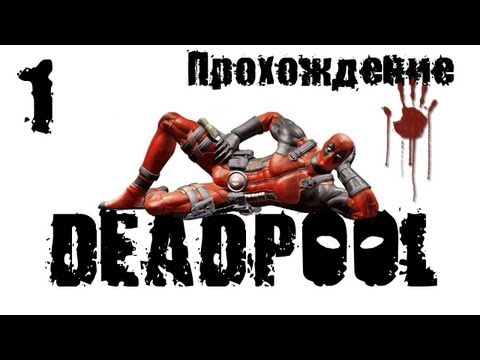 Deadpool - Прохождение [#1]
