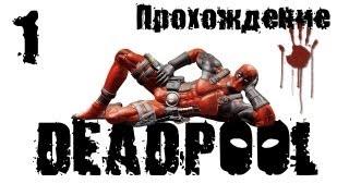 Deadpool - Прохождение [#1](Deadpool прохождение - серия 1. Прохождение игры Deadpool на высокой сложности (ультра-насилие) с комментариями на..., 2013-06-25T10:24:52.000Z)