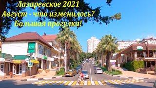 ул.Павлова и Калараш большая прогулка Какие изменения в августе 🌴ЛАЗАРЕВСКОЕ СЕГОДНЯ🌴СОЧИ.