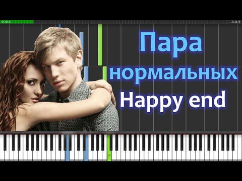 Happy End (Фортепіано) - Пара Нормальных - слушать онлайн