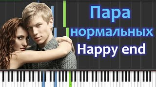 Пара нормальных - Happy end Piano Tutorial  (Synthesia + Sheets + MIDI)