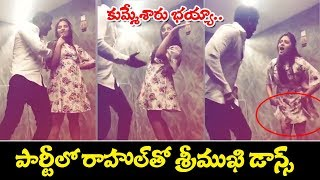 Anchor Sreemukhi and Rahul Sipligunj Dance Video Viral || Late Night Party