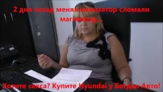 Хочешь секса? Директор Богдан Авто  Кривой Рог в очередной раз отказала мне Hyundai!!!